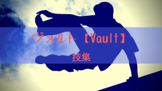 vault技集