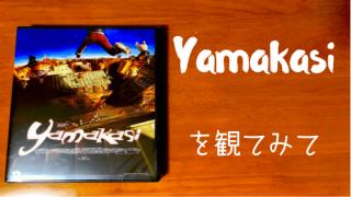 YAMAKASHIを観てみて