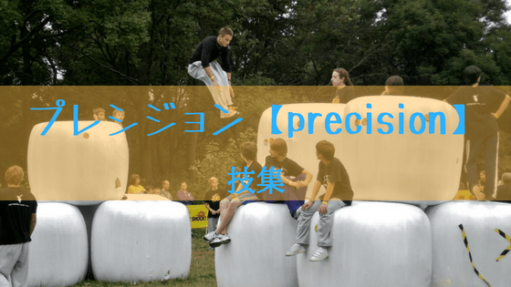 purecision技集