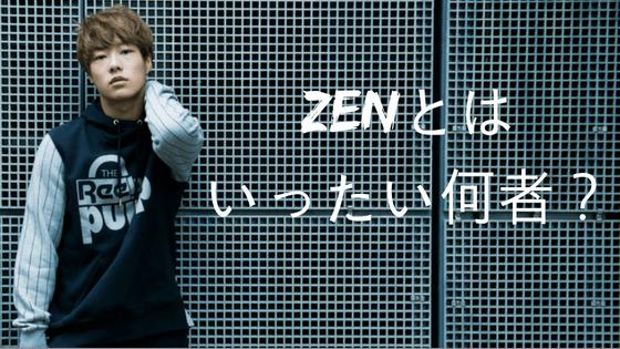 zen何者?
