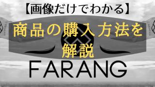 アイキャッチ farang