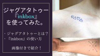 ジャグアタトゥー『inkbox』 を使ってみた