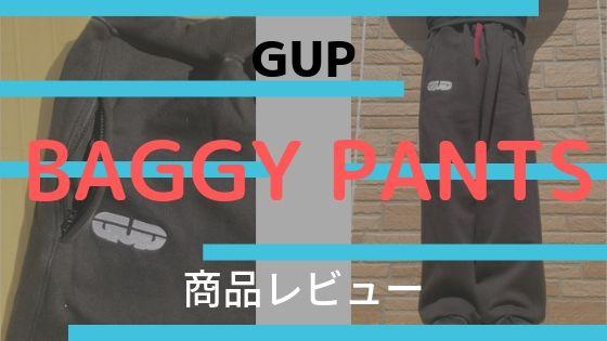 GUP BAGGY PANTS 商品レビュー