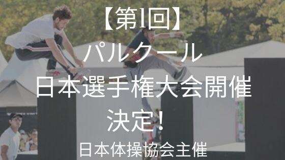 パルクール日本選手権大会