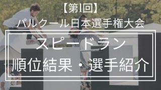 パルクール日本選手権 スピードラン